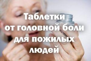 Таблетки от головной боли для пожилых