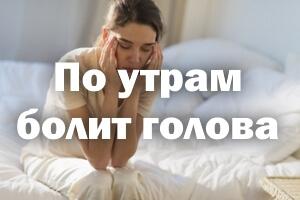 По утрам болит голова