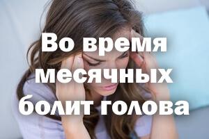 Во время месячных болит голова