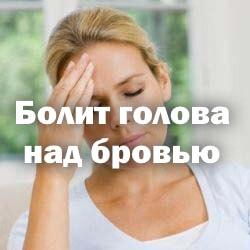 Болит голова над бровью