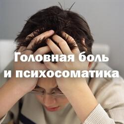Головная боль - психосоматика