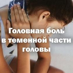 Головная боль в теменной части головы - причины