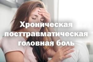 Хроническая посттравматическая головная боль