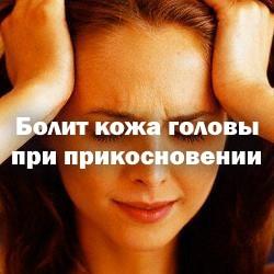 Болит кожа головы при прикосновении