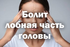 Болит лобная часть головы - причины