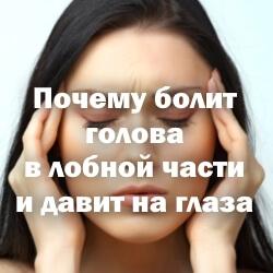 Почему болит голова в лобной части и давит на глаза