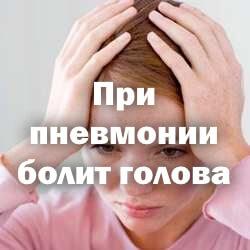 При пневмонии болит голова - что делать