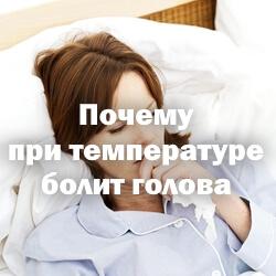 Почему при температуре болит голова