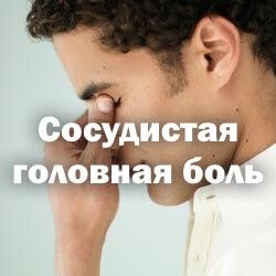 Сосудистая головная боль