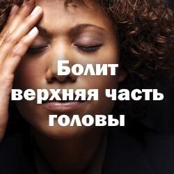 Болит верхняя часть головы