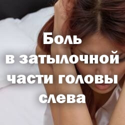 Боль в затылочной части головы слева - причины