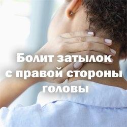 Болит затылок с правой стороны головы - причины