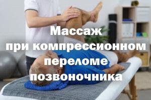 Массаж при компрессионном переломе спины