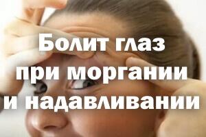 Болит глаз при моргании и нажатии