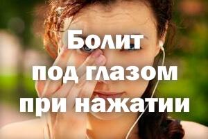 Болит под глазом при надавливании