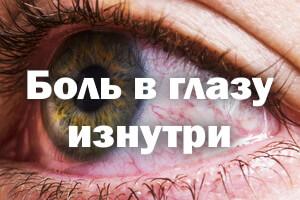 Боль в глазу внутри