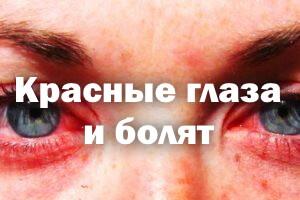 Покрасневшие глаза и болят - причины