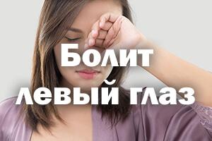 Болит левый глазик