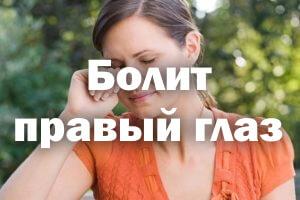 Болит правый глазик