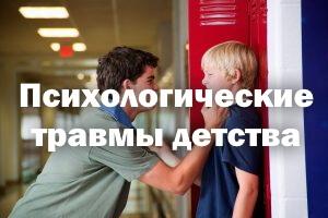Психологические детские травмы