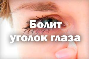 Болит уголочек глаза