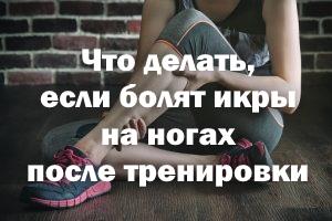 Что делать, если болят икры на ногах после фитнеса
