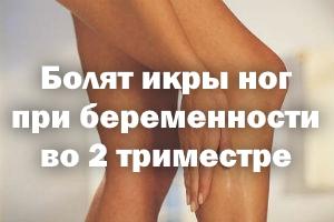 Болят икры ног при беременности во II триместре