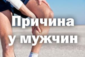 Болят икры ног - причина у мужского пола
