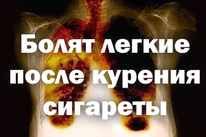 Болят легкие после курения табака