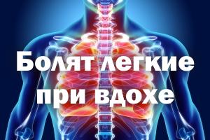 Болят легкие при дыхании