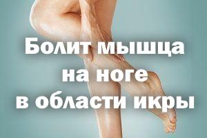 Болит мышца на ноге в районе икры