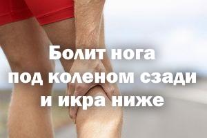 Болит нога под коленкой сзади и икра ниже