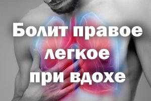 Болит правое легкое во время дыхания