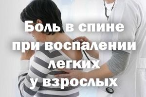 Боль сзади при воспалении легких у взрослых