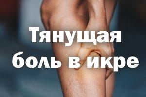 Тянущая боль в ножке