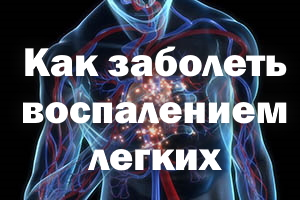 Как подхватить воспаление легких