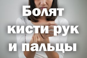 Болят кисти ручек и пальцы – причины