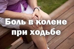 Боль в коленке при ходьбе