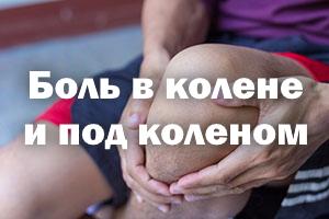 Боль в колене и под коленкой - причины и лечение