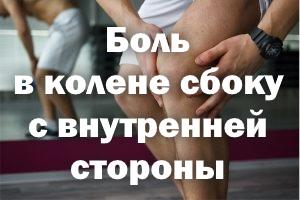 Боль в коленке сбоку с внутренней стороны