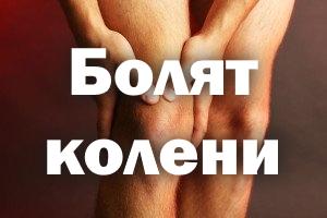 Болят коленки - что делать и как лечить