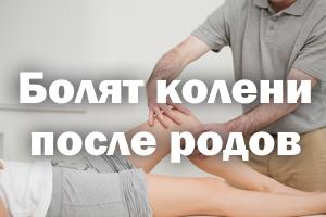 Болят коленки после родов