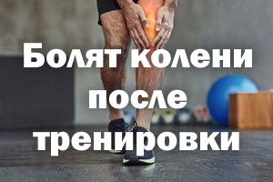 Болят коленки после тренировки