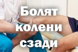 Болят коленки сзади - причины