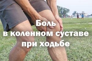 Боль в коленке при ходьбе - причины и лечение