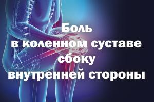 Боль в колене сбоку внутренней стороны