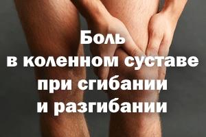 Боль в колене при сгибании и разгибании