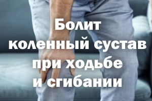 Болит колено при ходьбе и сгибании - чем лечить