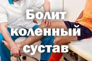 Болит коленный сустав - какой доктор лечит