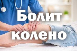 Болит колено – к какому доктору обращаться
